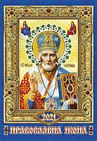 Календар настінний перекидний Православна Ікона формата а3 на пружинці 2021 год