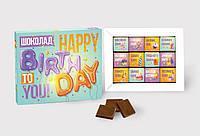 """Шоколад """"Happy birthday to you"""" 12 пл"""