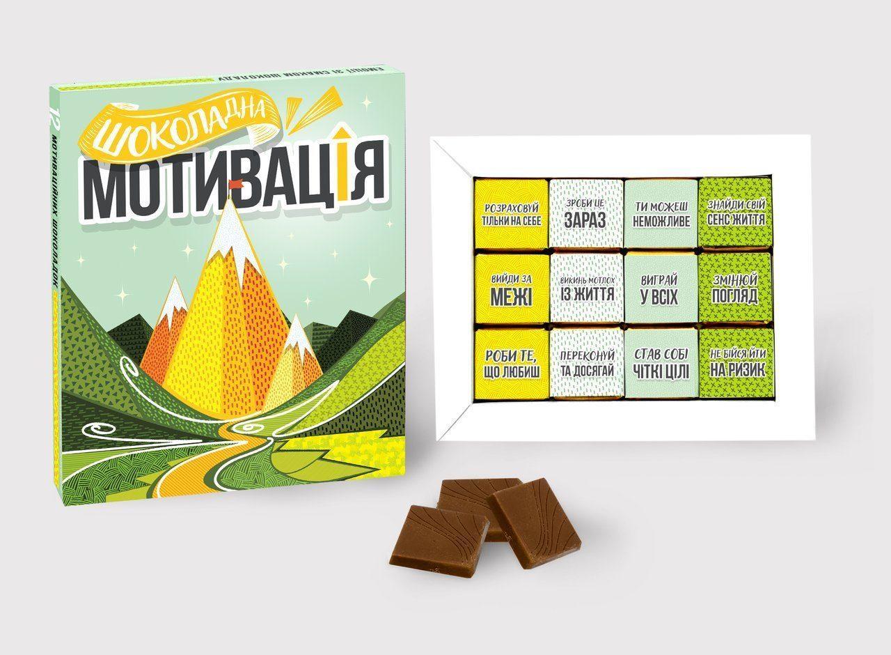 """Шоколад """"Шоколадна мотивація"""" 12 пл"""