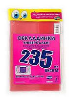 Набір обкладинок ПОЛІМЕР H235мм регульована, 200мкм 3шт (10 наборів в уп.)