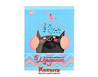 Щоденник для музичної школи YES Music cat інтегральна обкладинка