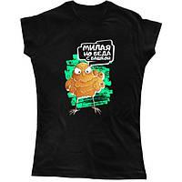 """Женская футболка с принтом """"Милая, но беда с башкой"""" Push IT"""