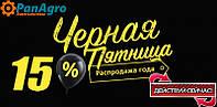 ЧЁРНАЯ ПЯТНИЦА!!! -15% на все запчасти и аксессуары!