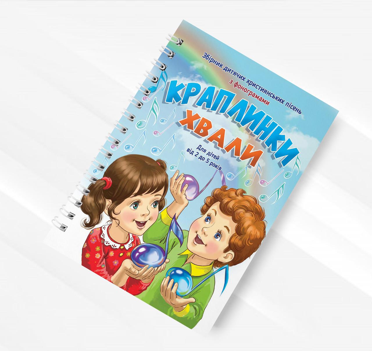 Краплинки хвали. Збірник дитячих християнських пісень з фонограмами (2-5 років)