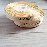 Лента атласная с надписью Hand made