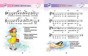 Краплинки хвали. Збірник дитячих християнських пісень з фонограмами (2-5 років), фото 3