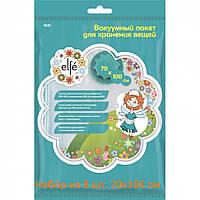 Набор вакуумных пакетов для упаковки и хранения вещей 70 х 100 (8 шт)см Elfe