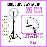 Светодиодная (LED) кольцевая лампа для селфи с держателем для телефона D10, 26 см