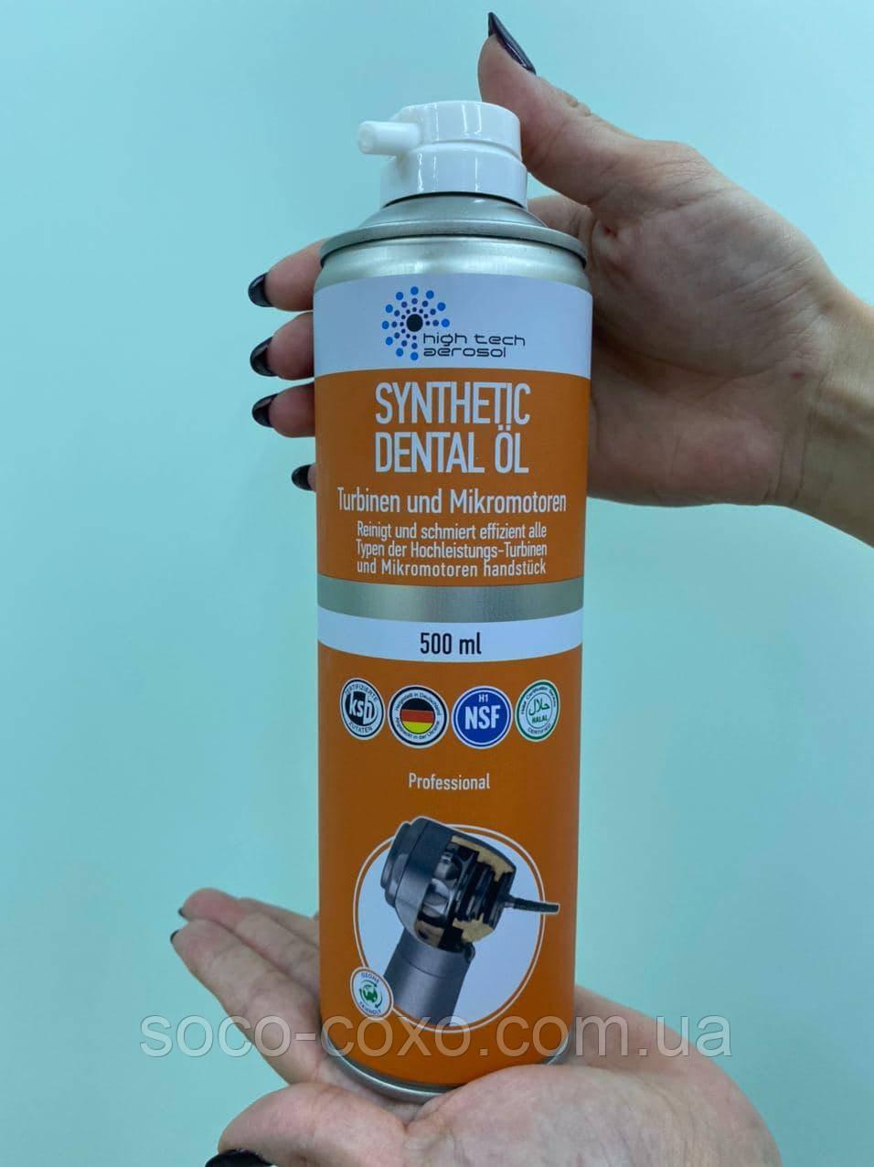Масло - спрей для стоматологических наконечников SYNTHETIC DENTAL ÖL , 500 мл Professional