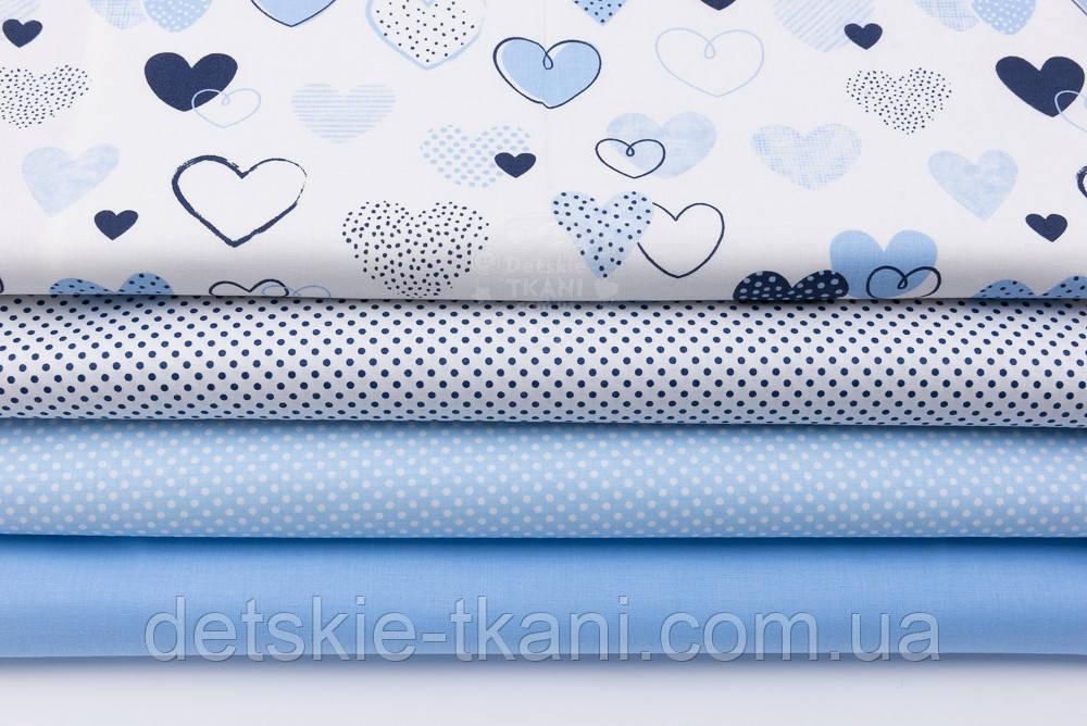 """Набор тканей 50*50 см из 4-х шт """"Нарисованные голубые сердечки"""" №194"""