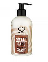 Крем для рук Go Active Hand Cream Coconut Dessert  - Кокосовый рай, 350 мл