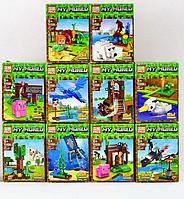 Майнкрафт из 10 конструкторов набор Питомцы на прогулке PRCK Minecraft 63026, аналог лего конструктор