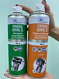 Смазка спрей для стоматологических наконечников MINERAL DENTAL OIL (Минирал Дентал Оил) 500 мл, фото 3