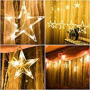Светодиодная гирлянда штора Звезды с пультом лед led на окно елку дом для улицы уличная теплый белый