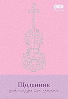 Щоденник для музичної школи, В5, 48арк., для дівчат, KIDS Line