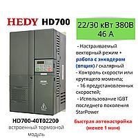 Частотный преобразователь, преобразователь частоты, частотник векторный HEDY 22/30 кВт, 3 ф., 380 В