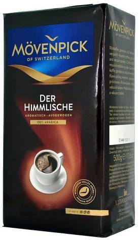Кофе молотый Movenpick Der Himmlische 500 г Германия, фото 2