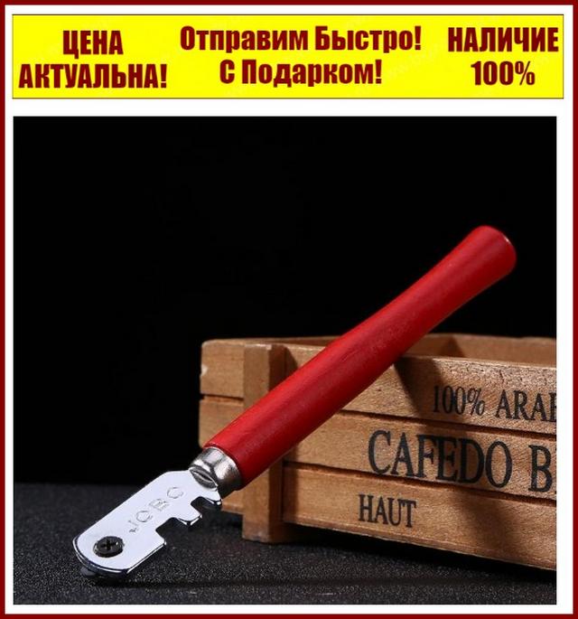 Стеклорез роликовый для плитки и стекла JOBO 17-995