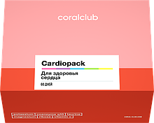 КардиоПэк 30 дней ГЕРМАНИЯ, США Корал Клаб/Cardiopack Coral Club Набор для сердца Корраловый клуб