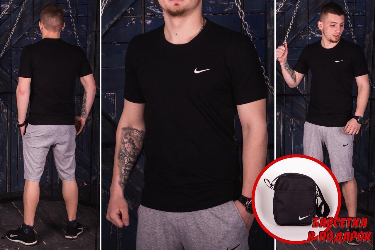 Костюм Футболка Чорна + Шорти Сірі + Барсетка у подарунок! Nike (Найк)