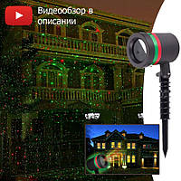 Уличный лазерный проектор Star Shower 8001 (4051)