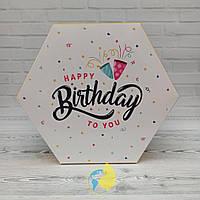Коробка шестигранная 20 х 17 х 10 см Happy birthday