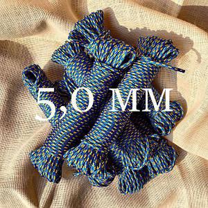 Шнур плетеный 5,0 мм