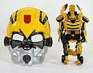 Робот трансформер Бамблби с детской маской , фото 2