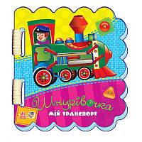 Шнурівочка: Мій транспорт (У) 451007, Дитячі книги, Книги для малят, Книга для дитини, Іграшки для малюків