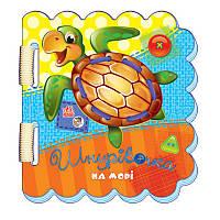 Шнурівочка : На морі (у) Н.И.К. 451006, Дитячі книги, Книги для малят, Книга для дитини, Іграшки для малюків