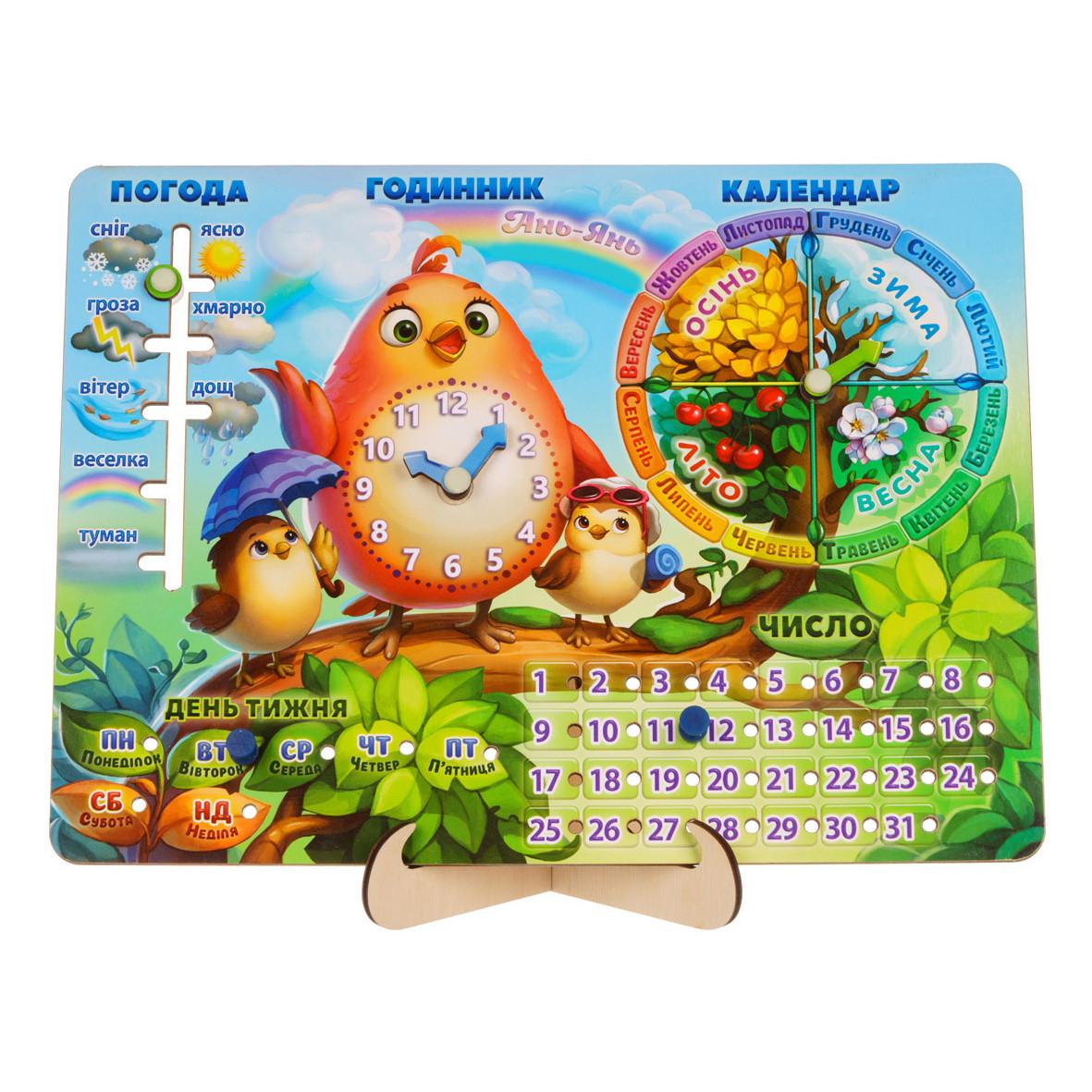 Игра: Календарь - 2 (птичка) на украинском языке