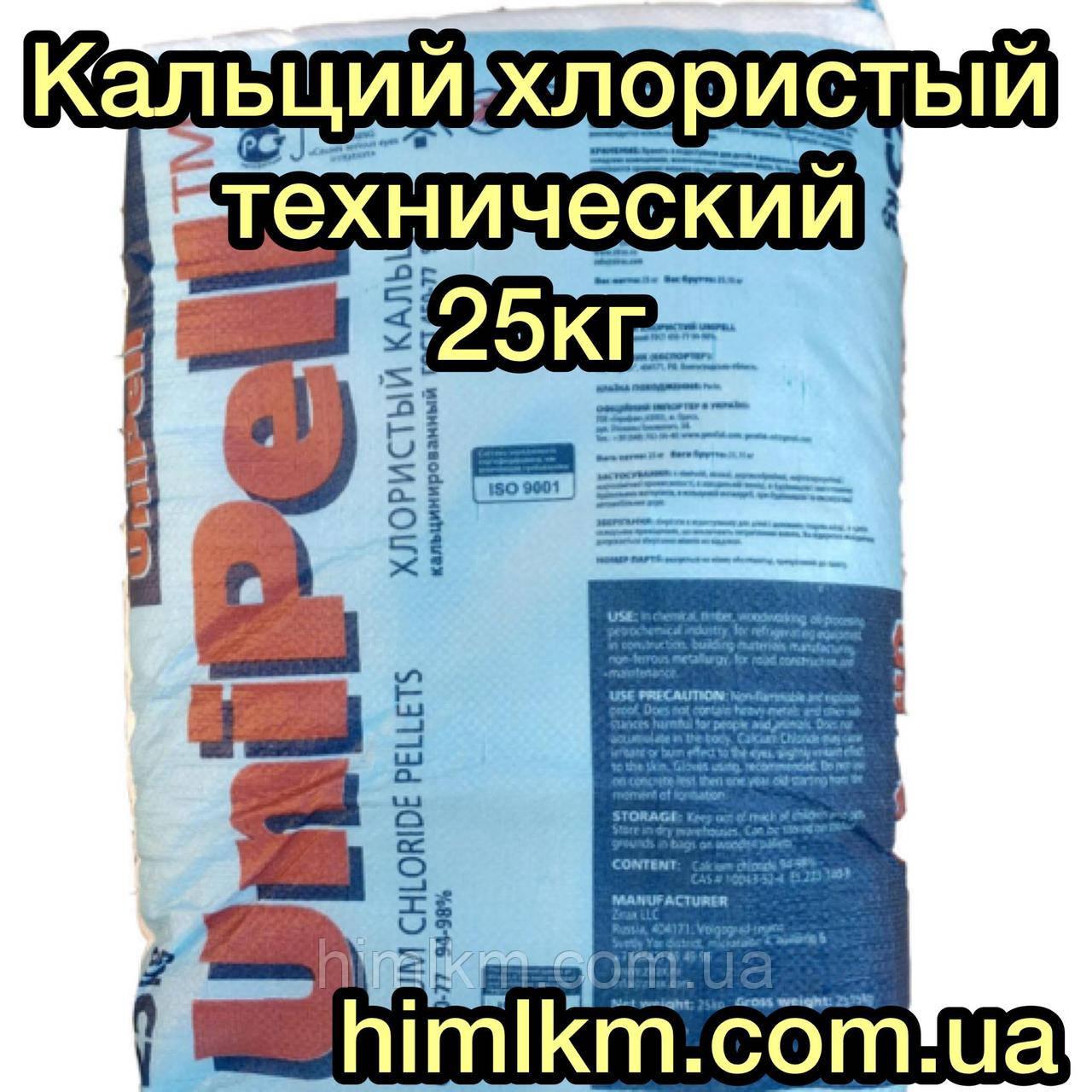 Кальций хлористый технический кальцинированный UNIPELL по ГОСТ 450-77, 25кг
