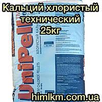Кальций хлористый технический кальцинированный UNIPELL по ГОСТ 450-77, 25кг, фото 1