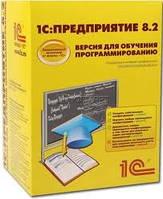 1C: Предприятие 8.2. Версия для обучения программированию для Украины