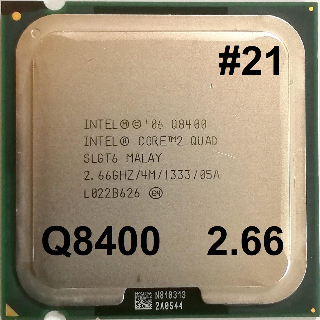 Процессор ЛОТ#21 Intel Core 2 Quad Q8400 R0 SLGT6 2.66GHz 4M Cache 1333 MHz FSB Soket 775 Б/У
