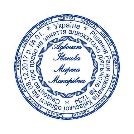 Печатка адвоката з мікро-шрифтом 39 мм без оснастки, фото 2