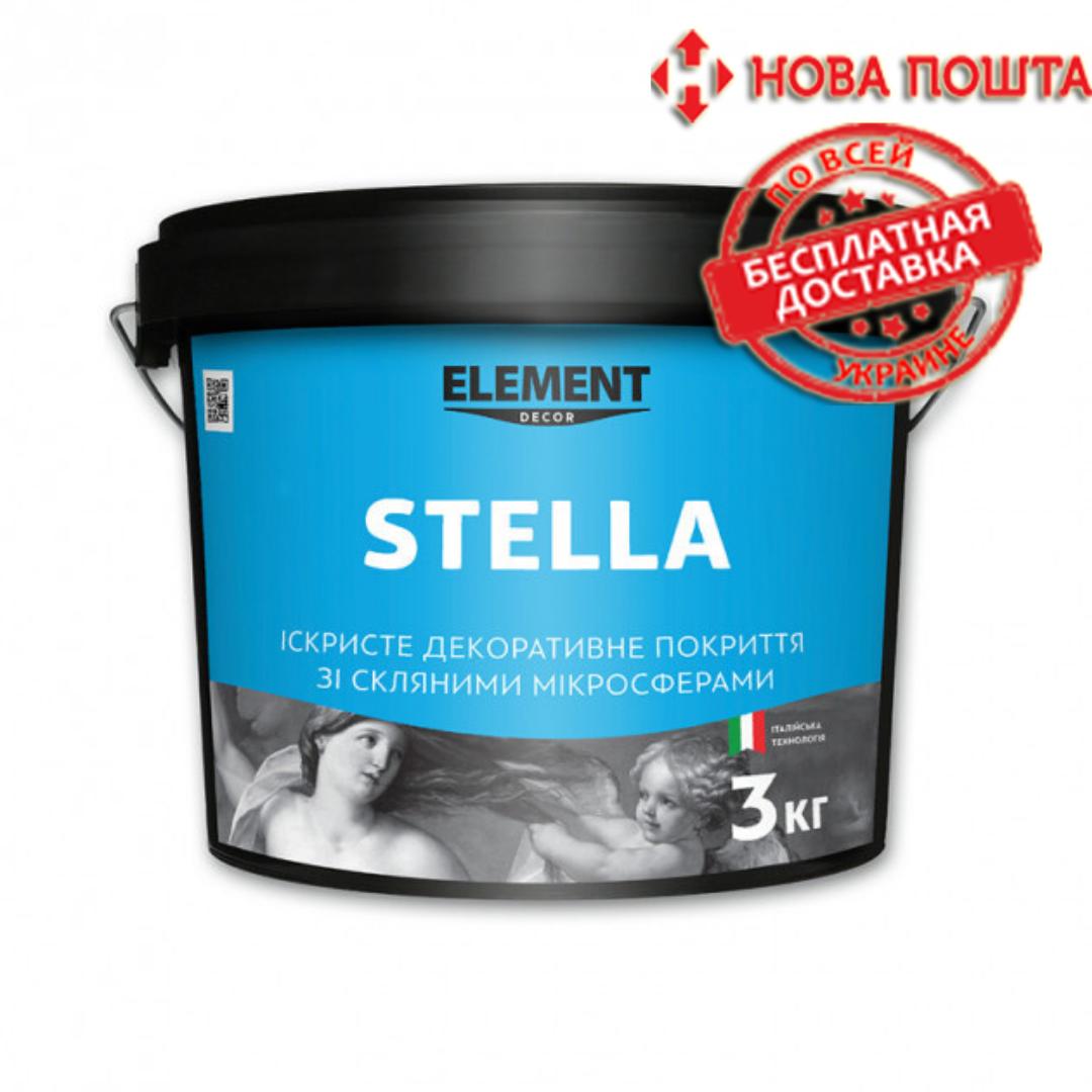 Декоративная штукатурка Element Decor Stella 3кг