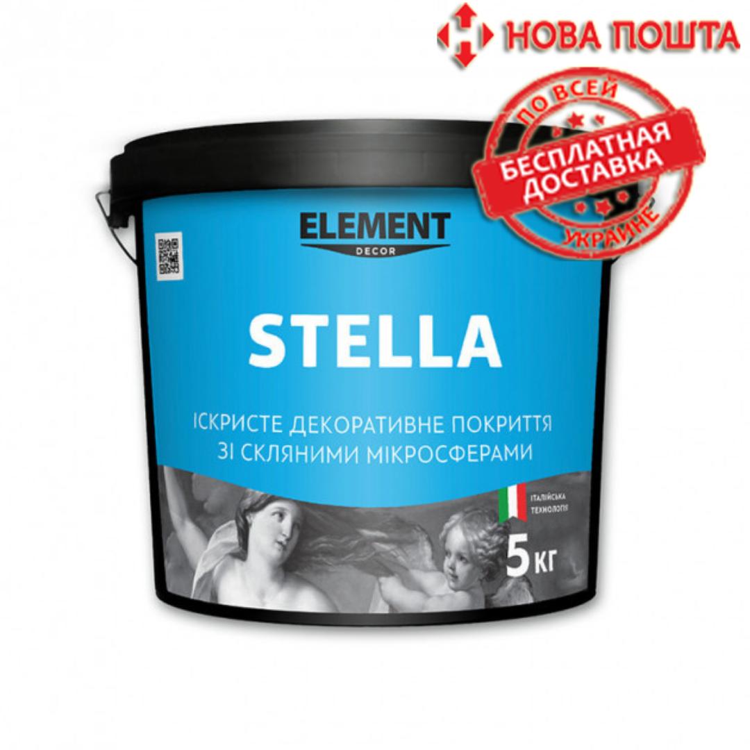 Декоративная штукатурка Element Decor Stella 5кг