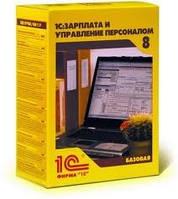 1С: Предприятие 8. Зарплата и Управление Персонала для Украины. Базовая версия
