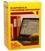 1С: Предприятие 8. Зарплата и Управление Персоналом для Украины