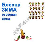 Блесна ЗИМА отвесная 'Яйца' кр (золотой, красный) малые (20шт)