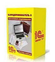1С: Предприятие 8. Торговля для частных предпринимателей Украины