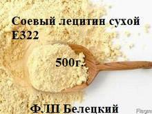 Соевый лецитин сухой (порошок)  500г