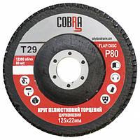 Круг лепестковый торцевой циркониевый COBRA, КЛТ Т29, 125х22 мм, P80