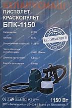 Краскопульт Беларусмаш БПК-1150 (1150 Вт)
