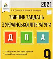 ДПА 9 клас 2021 з української літератури Єременко, Лупійчук, Перевертун (Вид-во - Освіта)
