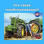 Техническое обслуживание тракторов