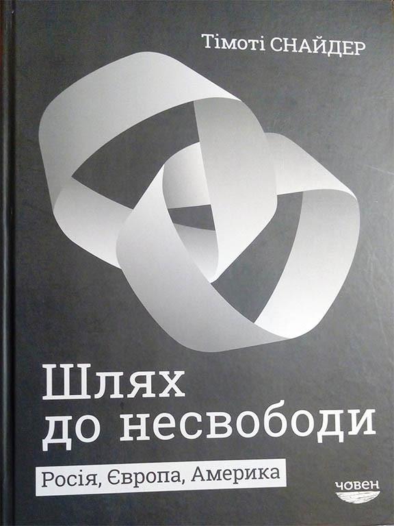 Шлях до несвободи : Росія, Європа, Америка