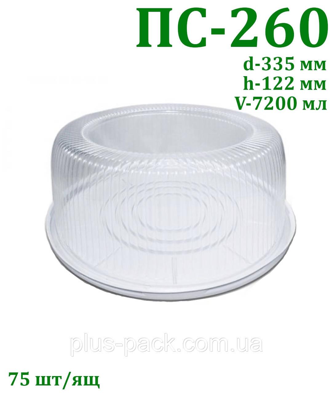 Пластиковая Упаковка для тортов (3 кг),75шт/ящ