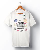 """Женская футболка с принтом """"Мамы как пуговки, на них все держится"""" Push IT"""
